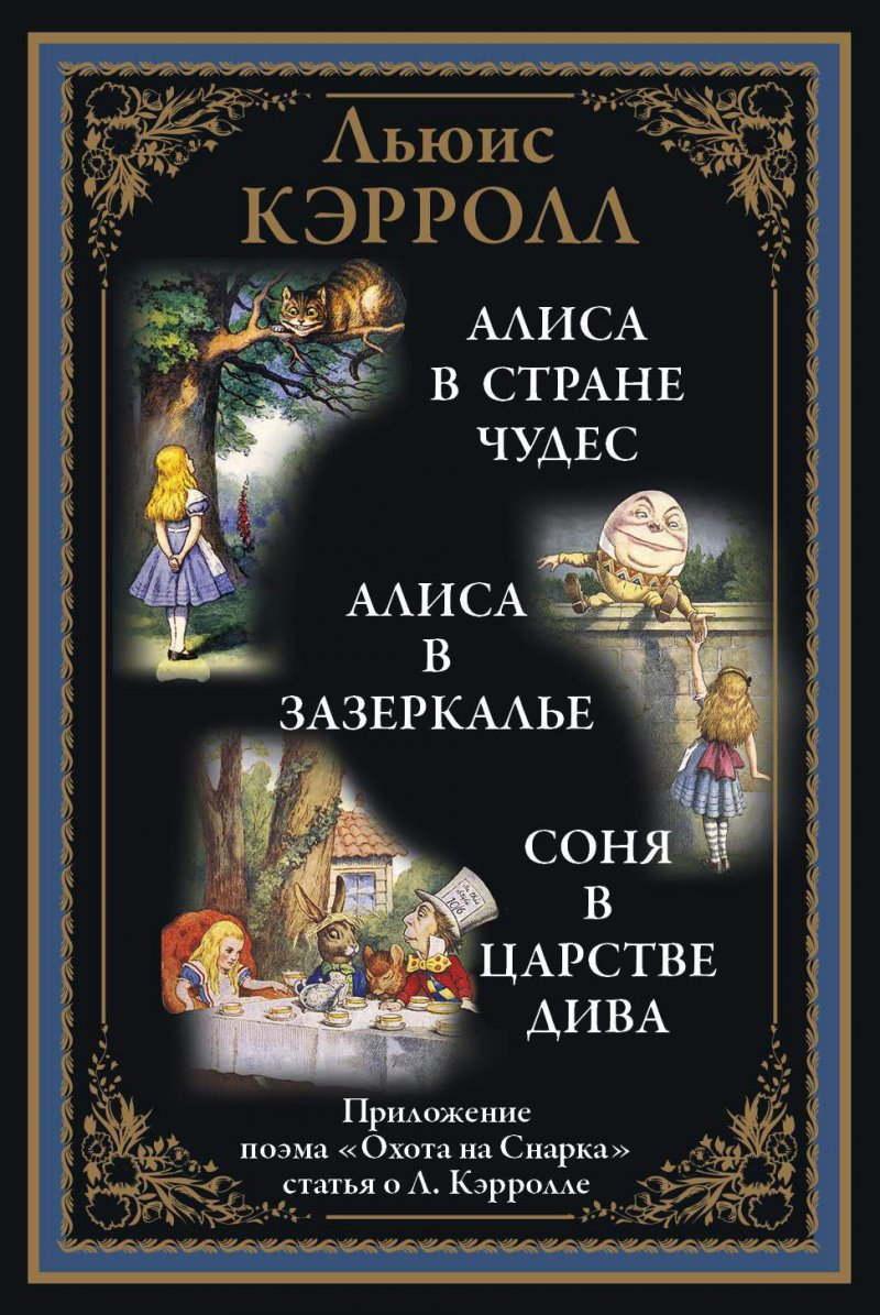 Алиса в Стране чудес. Алиса в Зазеркалье. Соня в царстве дива. Охота на Снарка