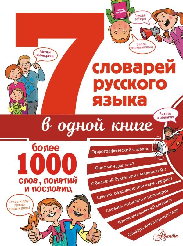 7 словарей русского языка в одной книге. Более 1000 слов, понятий и пословиц