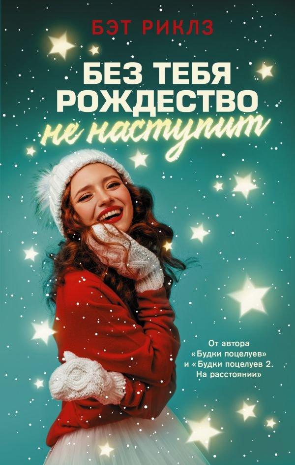 Без тебя Рождество не наступит