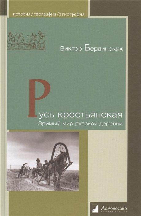 Русь крестьянская. Зримый мир русской деревни