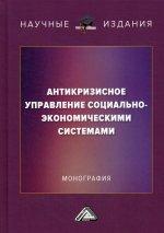 Антикризисное управление социально-экономическими системами: Монография. 3-е изд