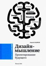 Дизайн-мышление. Проектирование будущего