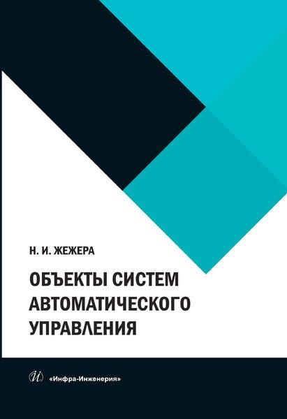 Объекты систем автоматического управления