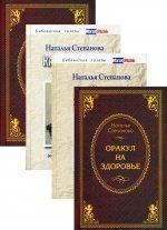 Женская магия Степановой Н.И. (комплект из 4-х кн)