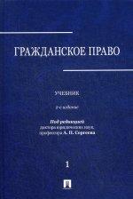 Гражданское право: Учебник. В 3 т. Т. 1. 2-е изд., перераб. и доп