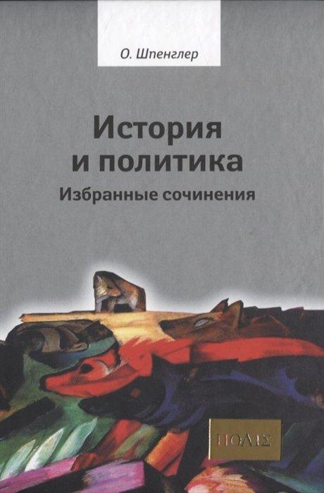История и политика. Избранные сочинения