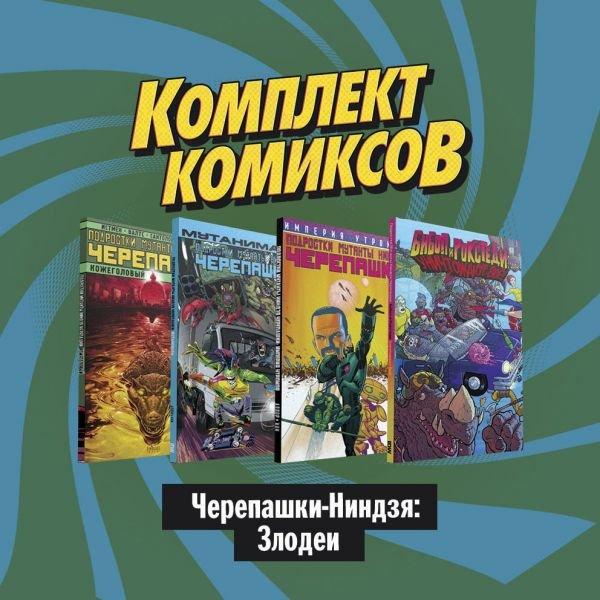 Черепашки-Ниндзя: Злодеи. Комплект комиксов
