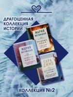 Драгоценная коллекция историй. Коллекция №2. Комплект из трех книг