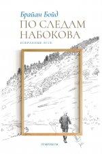 По следам Набокова. Избранные эссе