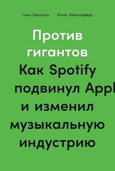 Против гигантов. Как Spotify подвинул Apple и изменил музыкальную индустрию