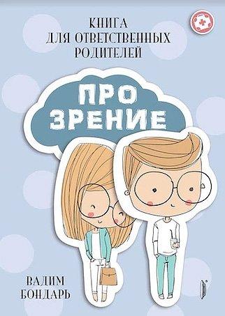Книга для ответственных родителей про зрение