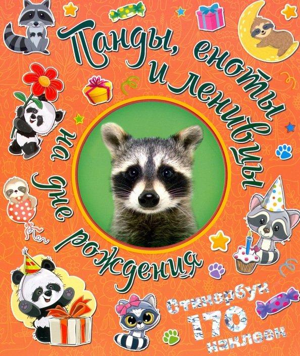 Панды, еноты и ленивцы на дне рождения