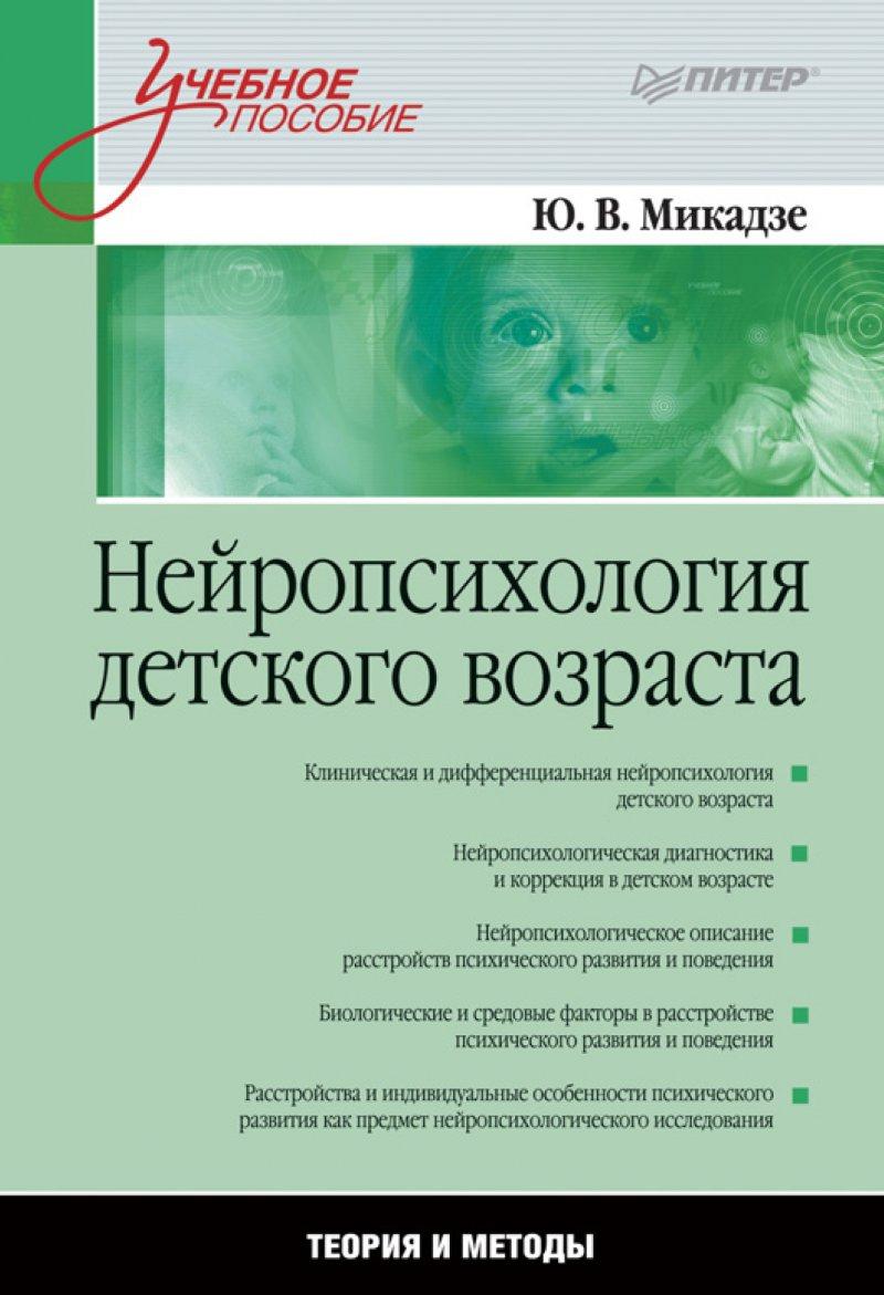 Нейропсихология детского возраста. Теория и методы