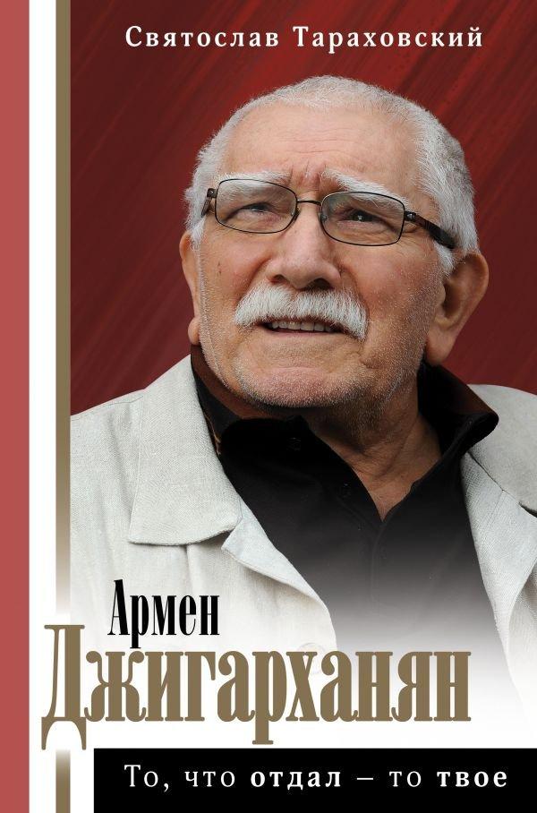 Армен Джигарханян. То, что отдал - то твое