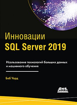 Инновации SQL SERVER 2019. Использование технологий больших данных и машинного обучения