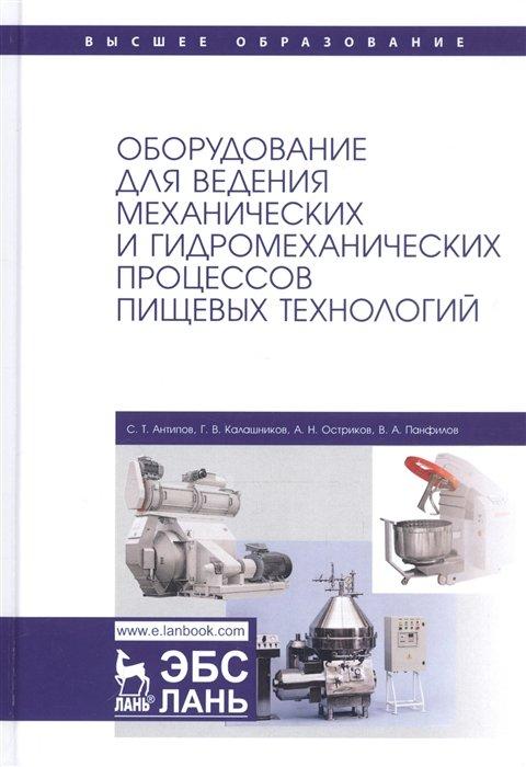 Оборудование для ведения механических и гидромеханических процессов пищевых технологий