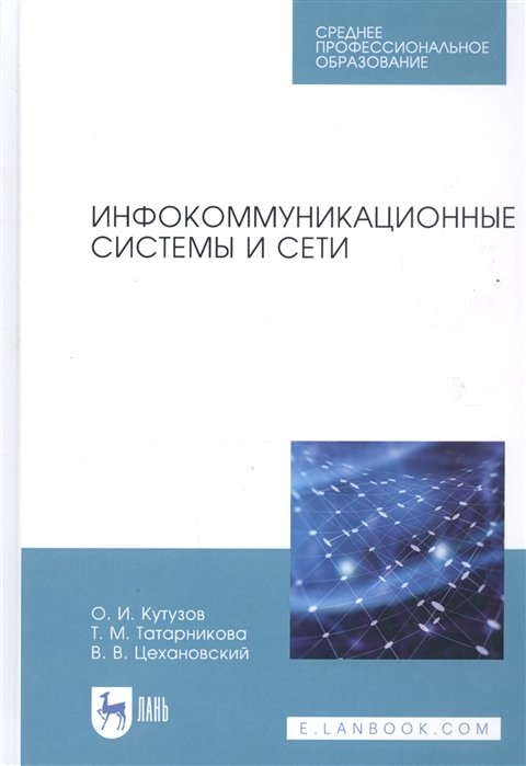 Инфокоммуникационные системы и сети