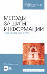 Методы защиты информации. Защищенные сети
