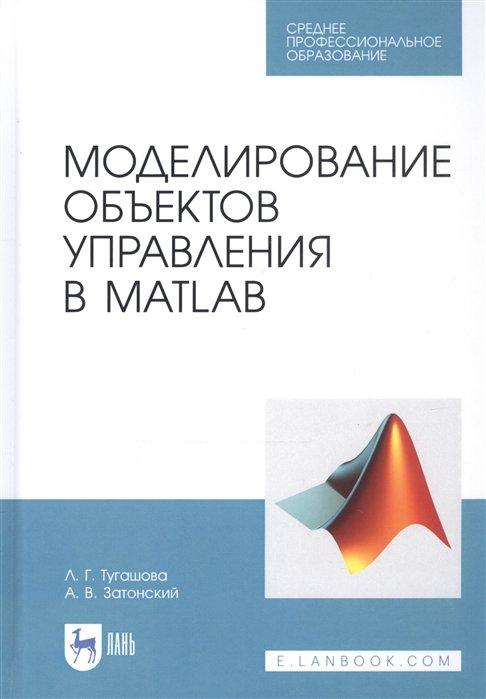Моделирование объектов управления в MatLab