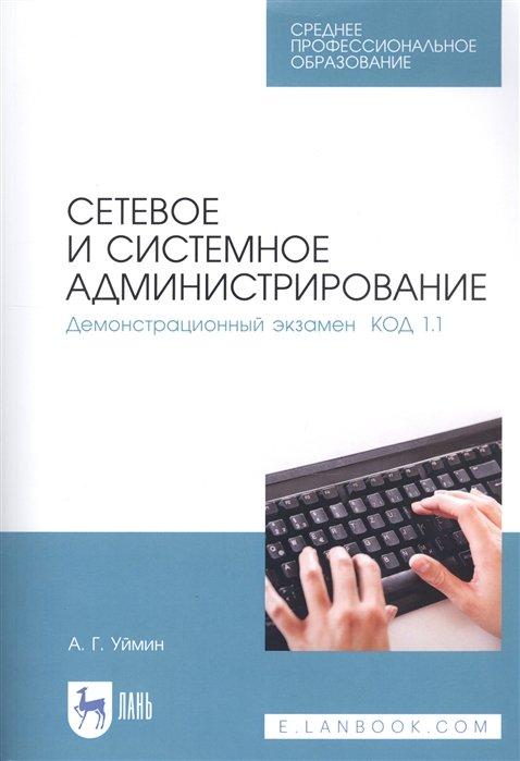 Сетевое и системное администрирование. Демонстрационный экзамен. Код 1.1
