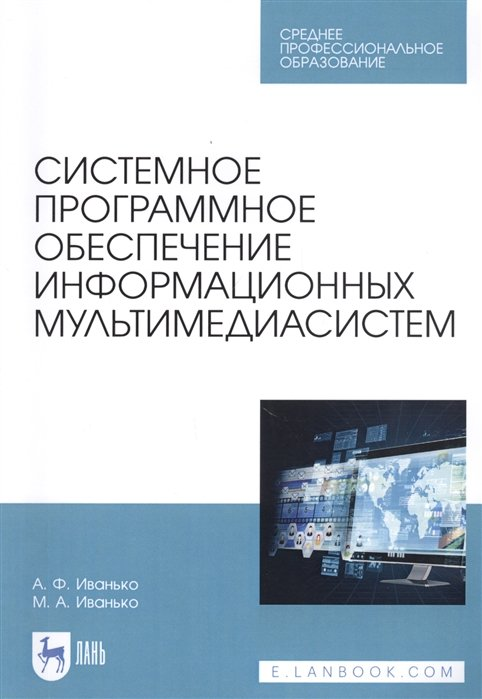 Системное программное обеспечение информационных мультимедиасистем