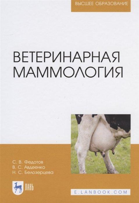 Ветеринарная маммология