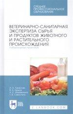 Ветеринарно-санитарная экспертиза сырья животного и растительного происхождения. Лабораторный практикум