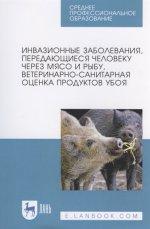 Инвазионные заболевания, передающиеся человеку через мясо и рыбу, ветеринарно-санитарная оценка продуктов убоя