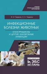 Инфекционные болезни животных. Клостридиозы и другие анаэробные инфекции