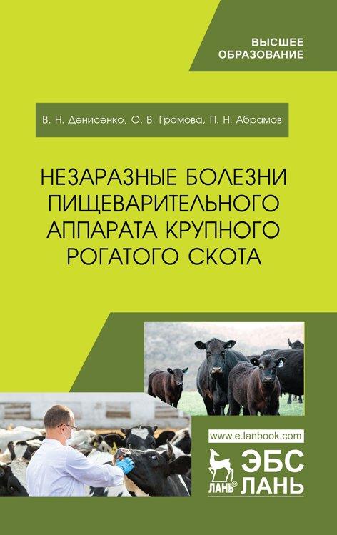 Незаразные болезни пищеварительного аппарата крупного рогатого скота