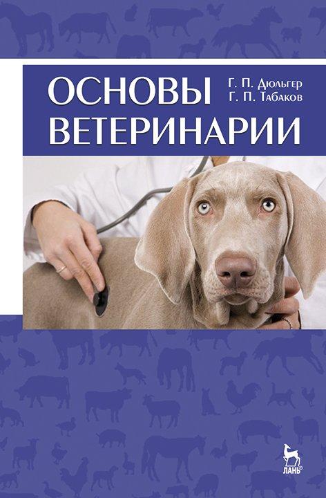Основы ветеринарии