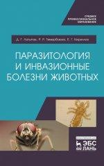 Паразитология и инвазионные болезни животных