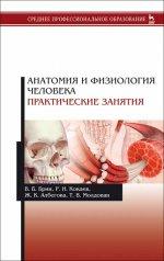 Анатомия и физиология человека. Практические занятия