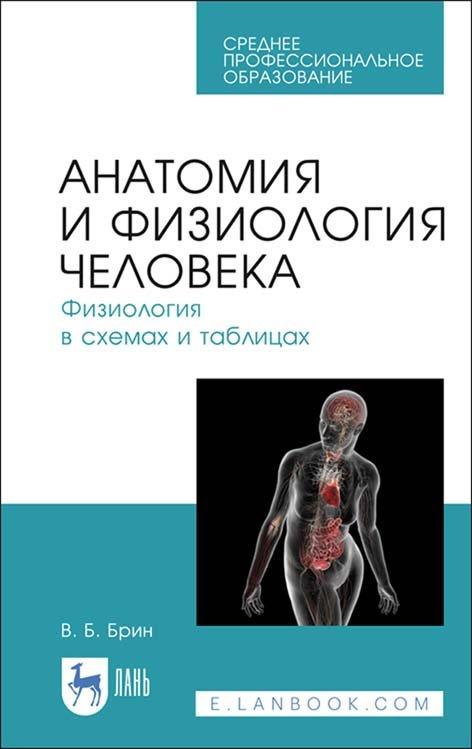 Анатомия и физиология человека. Физиология в схемах и таблицах