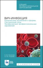 ВИЧ-инфекция. Клинические проявления и формы. Сестринский уход. Профилактика профессиональных заражений
