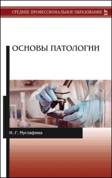 Основы патологии