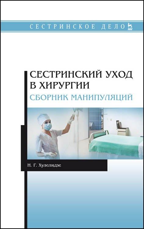 Сестринский уход в хирургии. Сборник манипуляций