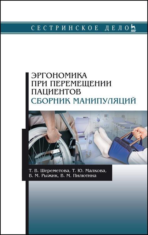 Эргономика при перемещении пациентов. Сборник манипуляций