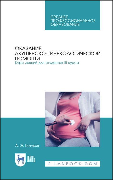 Оказание акушерско-гинекологической помощи. Курс лекций для студентов III курса