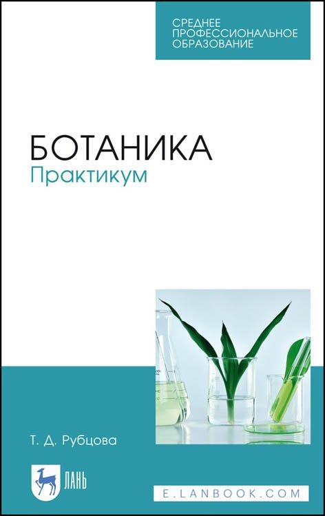 Ботаника. Практикум