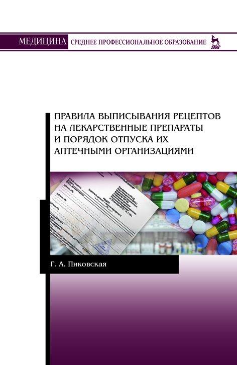 Правила выписывания рецептов на лекарственные препараты и порядок отпуска их аптечными организациями