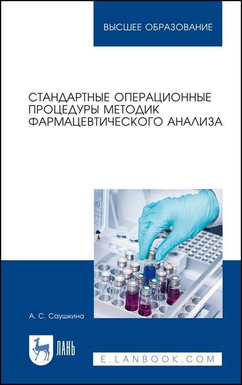 Стандартные операционные процедуры методик фармацевтического анализа