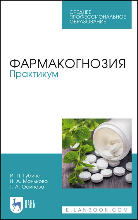 Фармакогнозия. Практикум