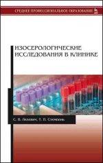 Изосерологические исследования в клинике