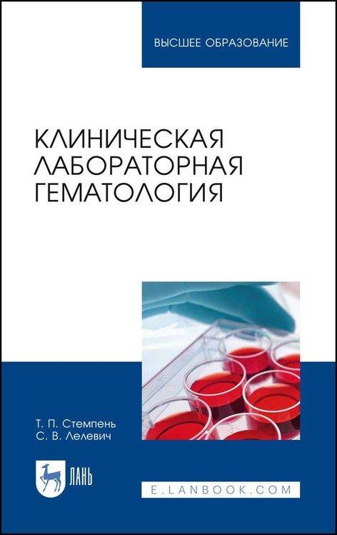 Клиническая лабораторная гематология