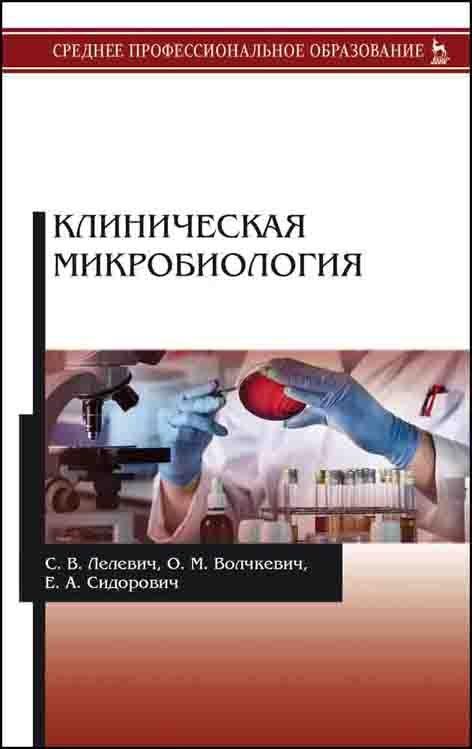 Клиническая микробиология