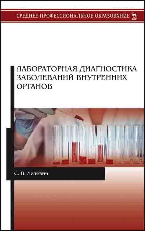 Лабораторная диагностика заболеваний внутренних органов