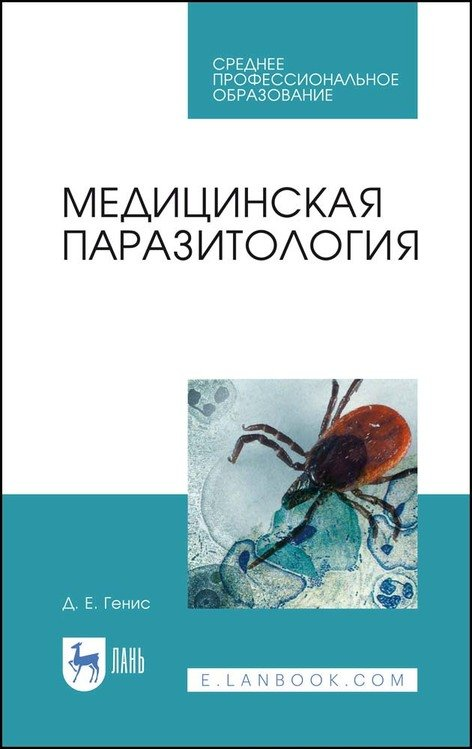 Медицинская паразитология