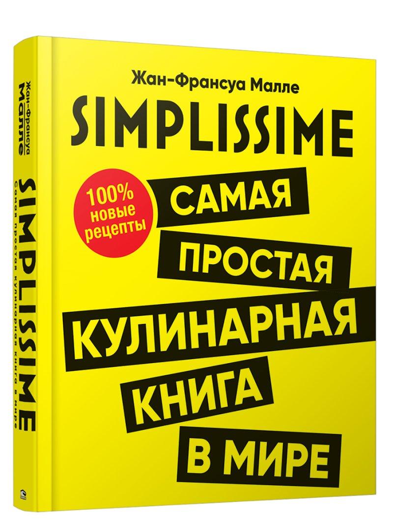SIMPLISSIME. Самая простая кулинарная книга в мире. 100% новые рецепты