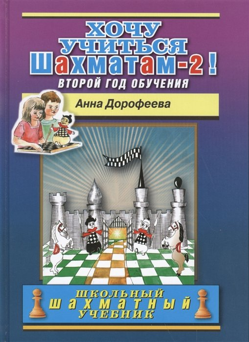 Хочу учиться шахматам-2! Второй год обучения